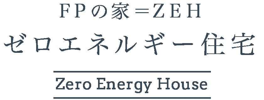 FPの家=ZEHゼロエネルギー住宅