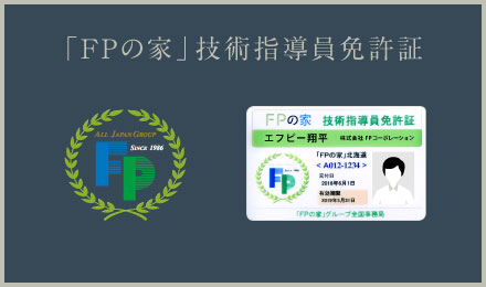 FPの家技術指導員免許証