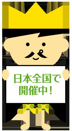 日本全国で開催中!