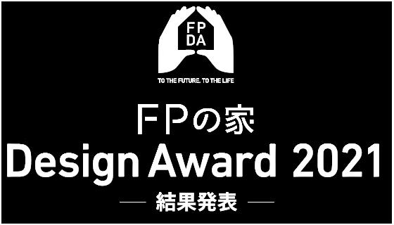 FPの家デザインアワード2021