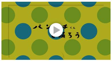 WEB Movie「パンイチくんと踊ろう」篇