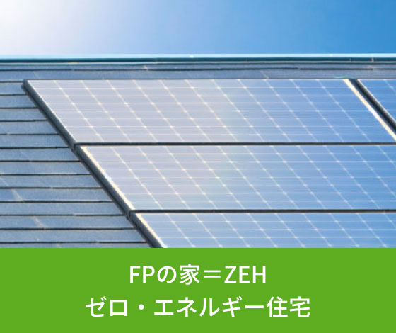FPの家=ZEHゼロ・エネルギー住宅