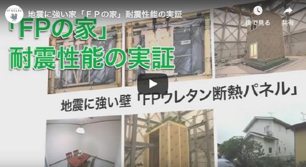 【耐震検証】「FPの家」耐震性能の実証