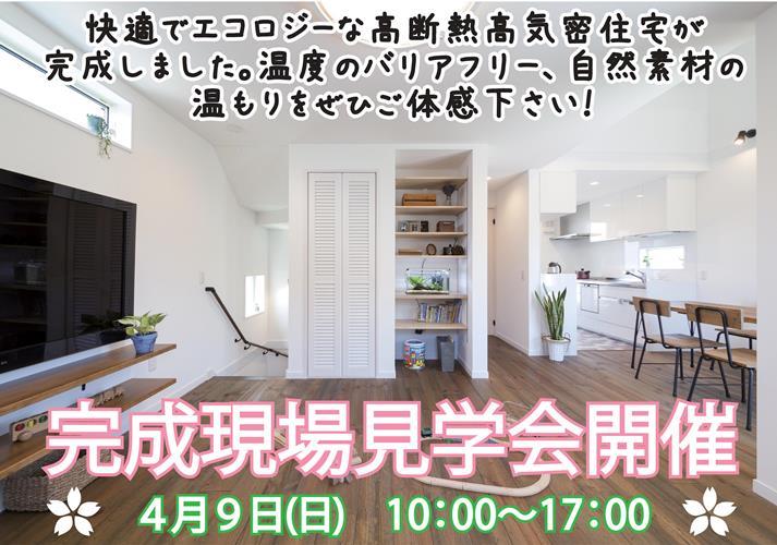 ★☆★4/9(日) 板橋区中台【完成見学会】★☆★