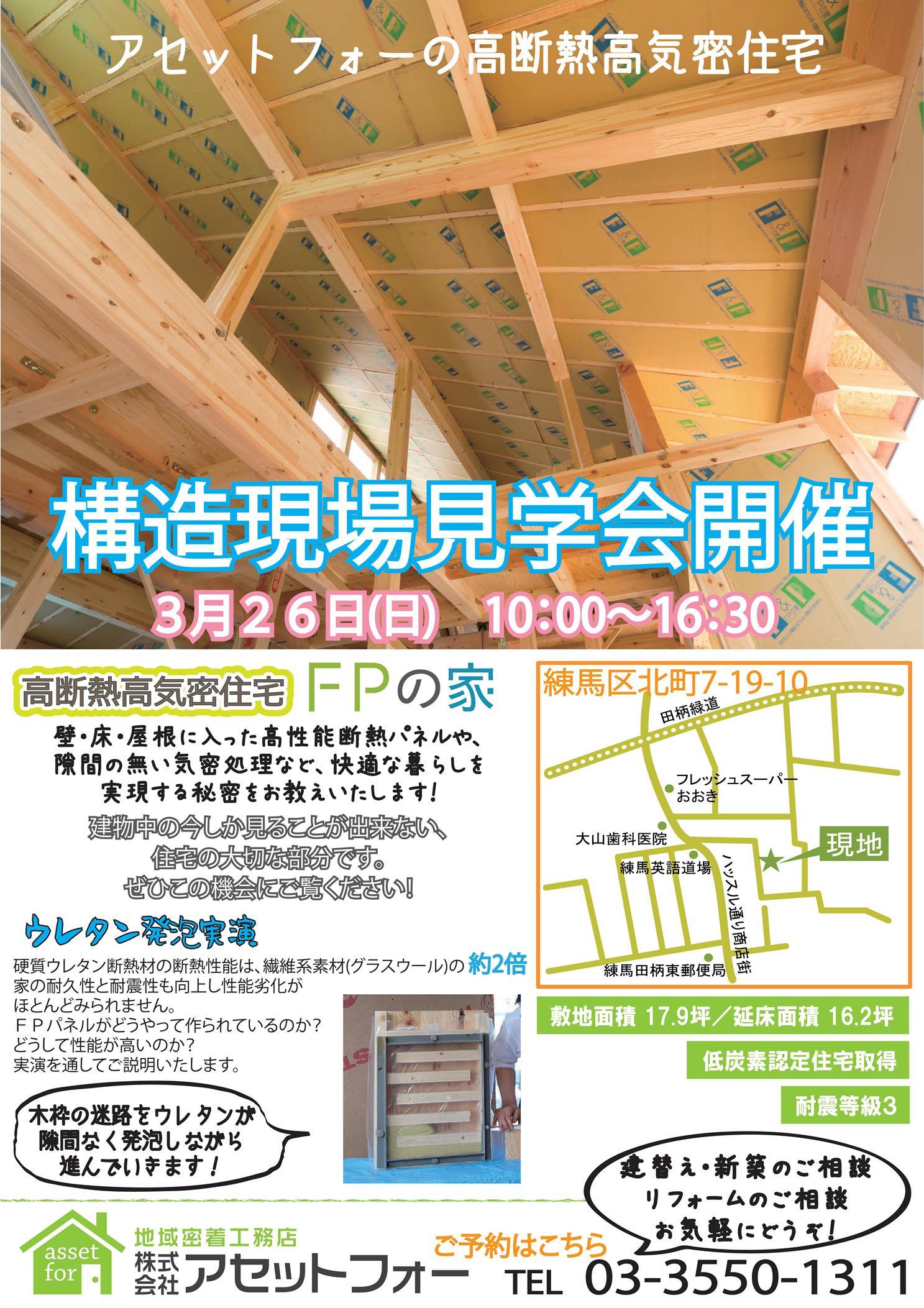 3月26日(日)練馬区北町 「FPの家」構造見学会!