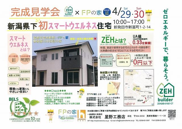 新発田市住宅完成見学会