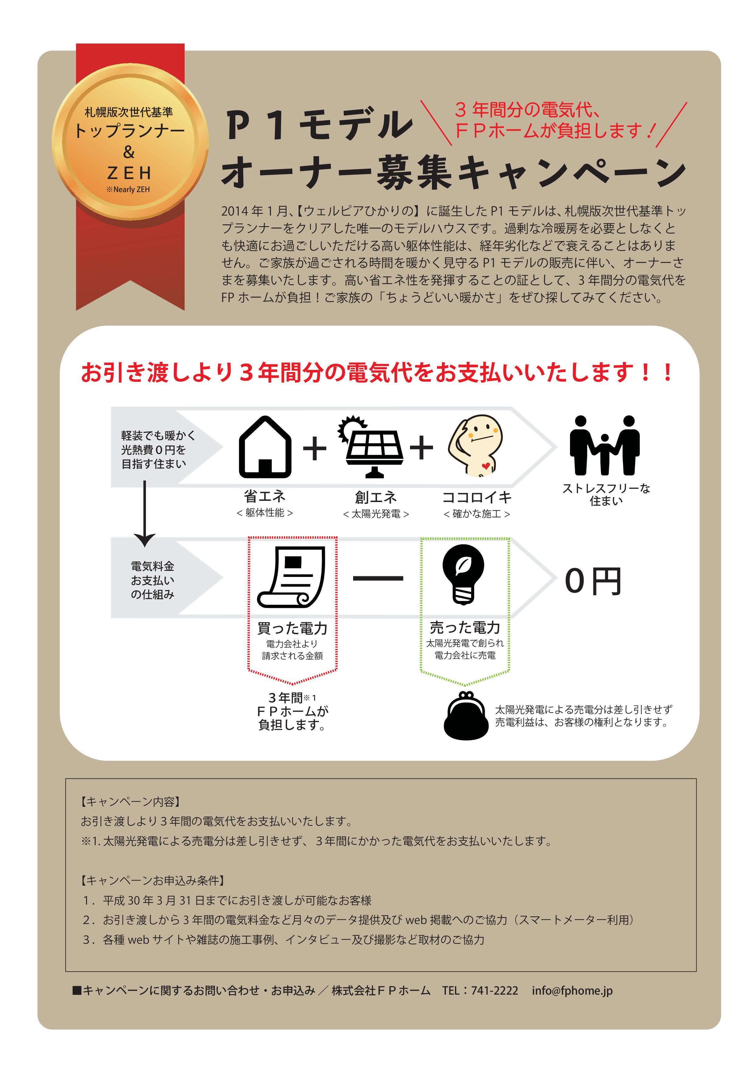 札幌版次世代住宅基準トップランナー 及びZEH基準をクリア したP1モデル公開中