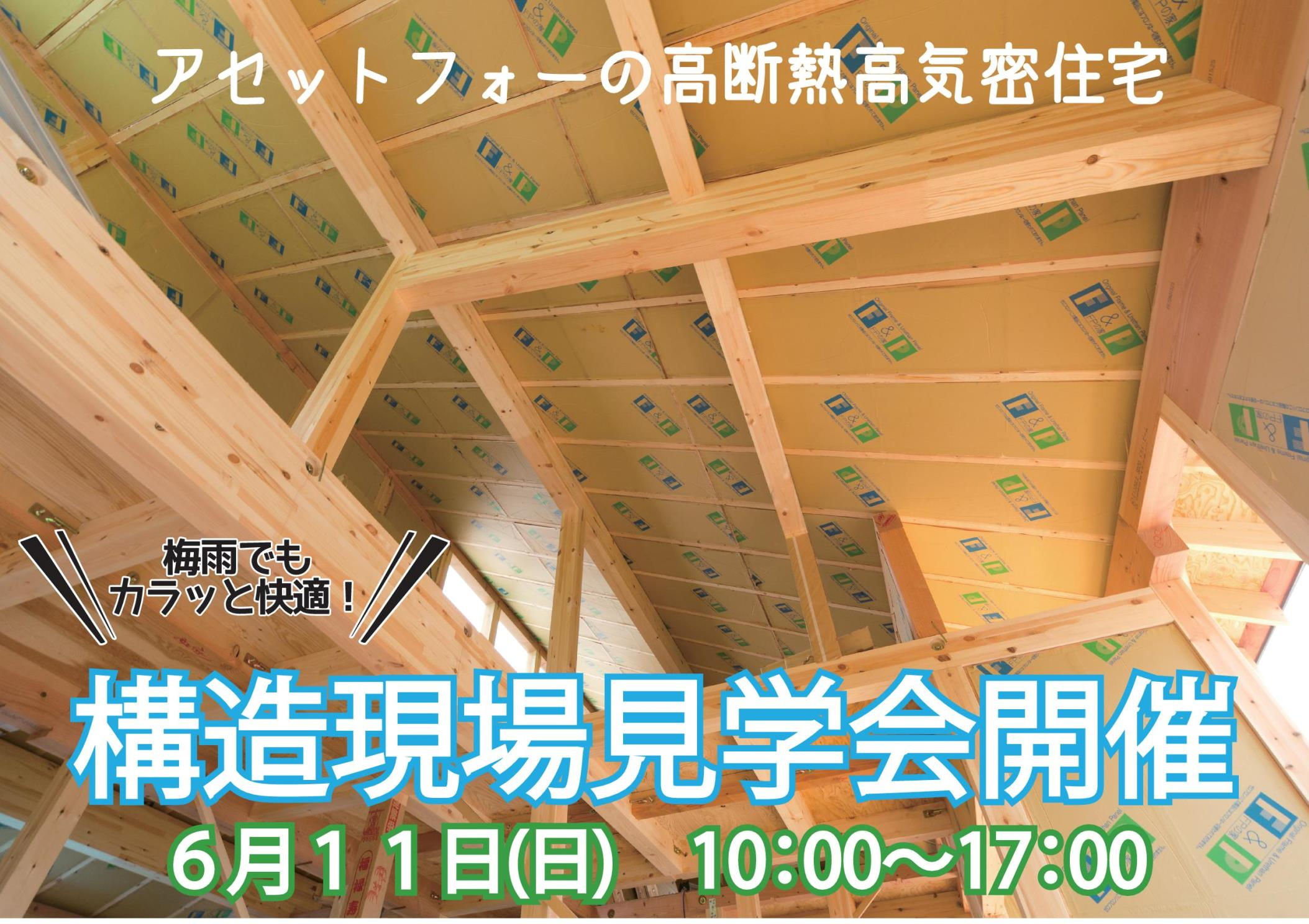 ★☆★6/11(日) 板橋区高島平【構造見学会】★☆★
