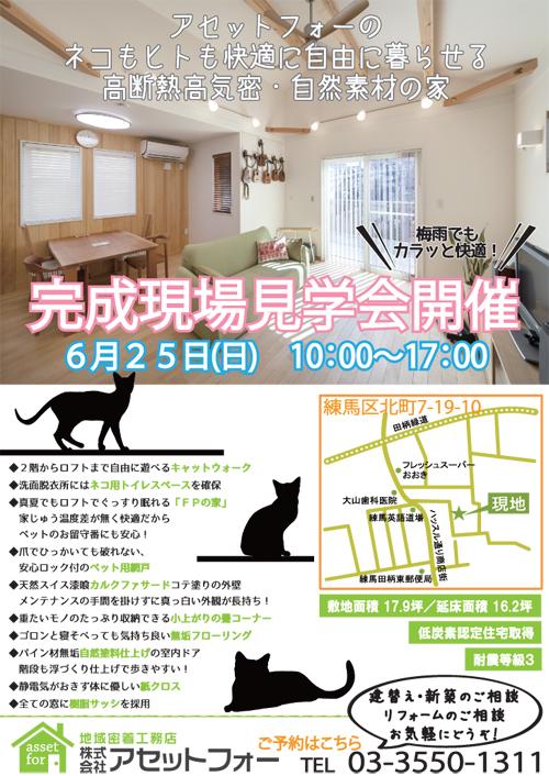 6月25日(日)練馬区北町 「FPの家」完成見学会!