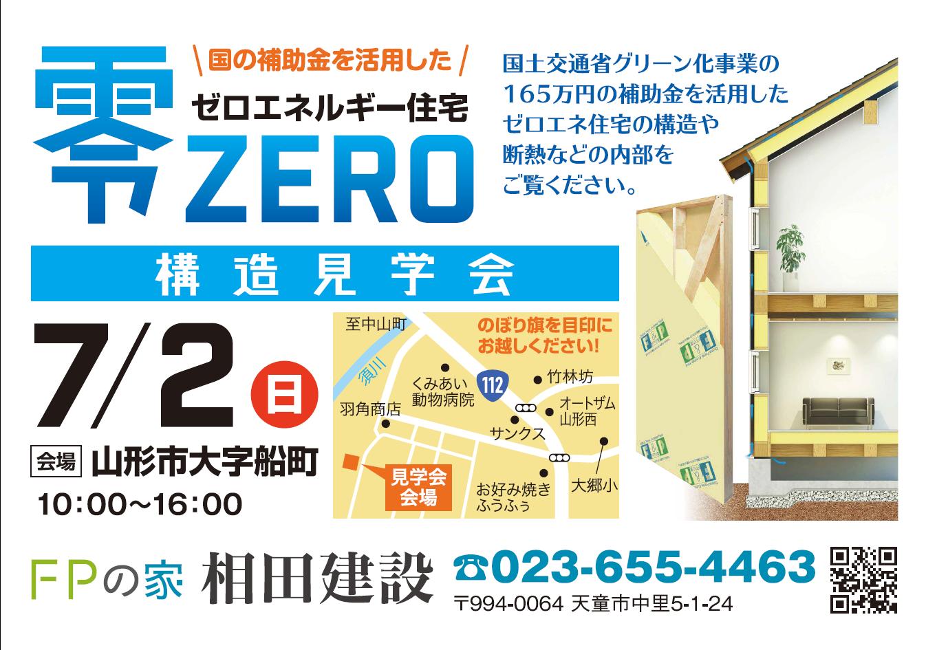 FPの家「ゼロエネルギー住宅」構造見学会のお知らせ
