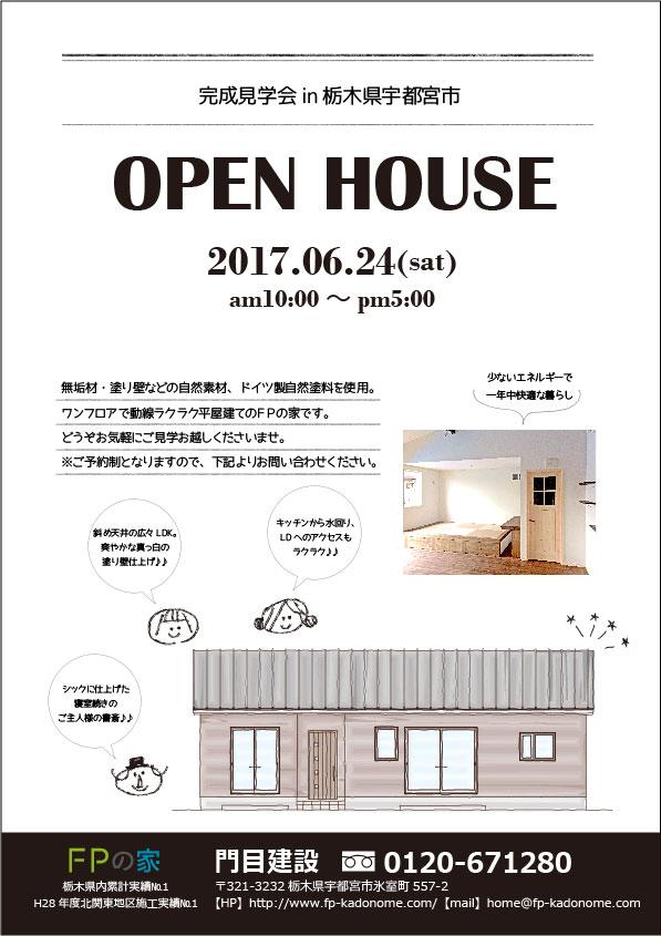 6/24(sat)平屋建てのFPの家☆完成見学会です♪