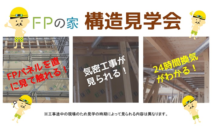 「FPの家」構造見学会