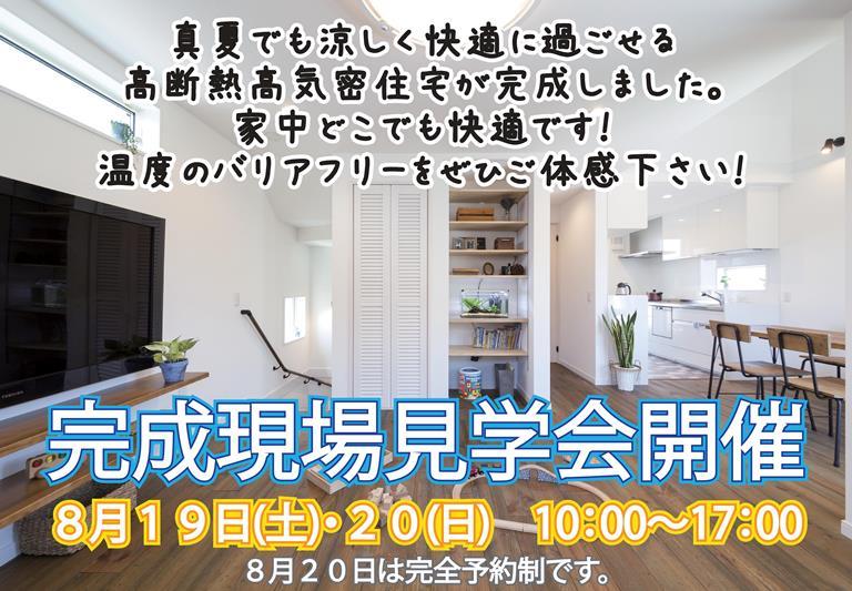 ★☆★アセットフォー★8/19(土)20(日) 板橋区高島平【完成見学会】★☆★