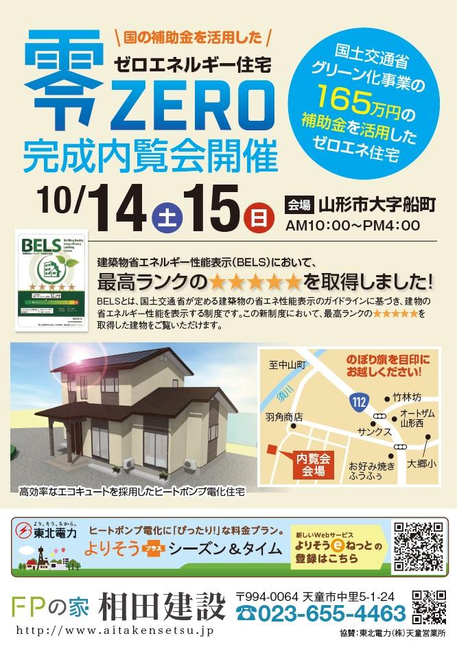 ゼロ・エネルギー住宅完成内覧会のご案内