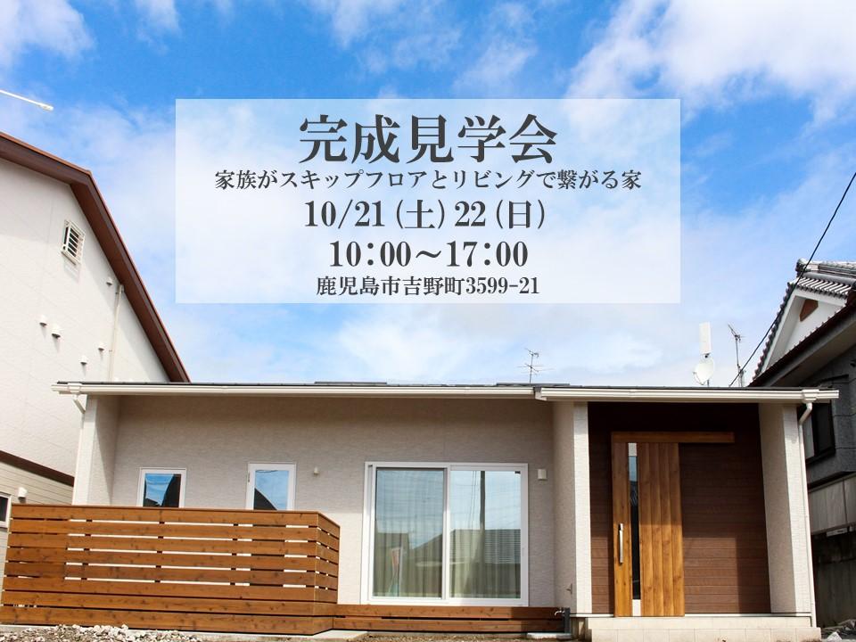 「家族がスキップフロアとリビングで繋がる家」完成見学会のお知らせ