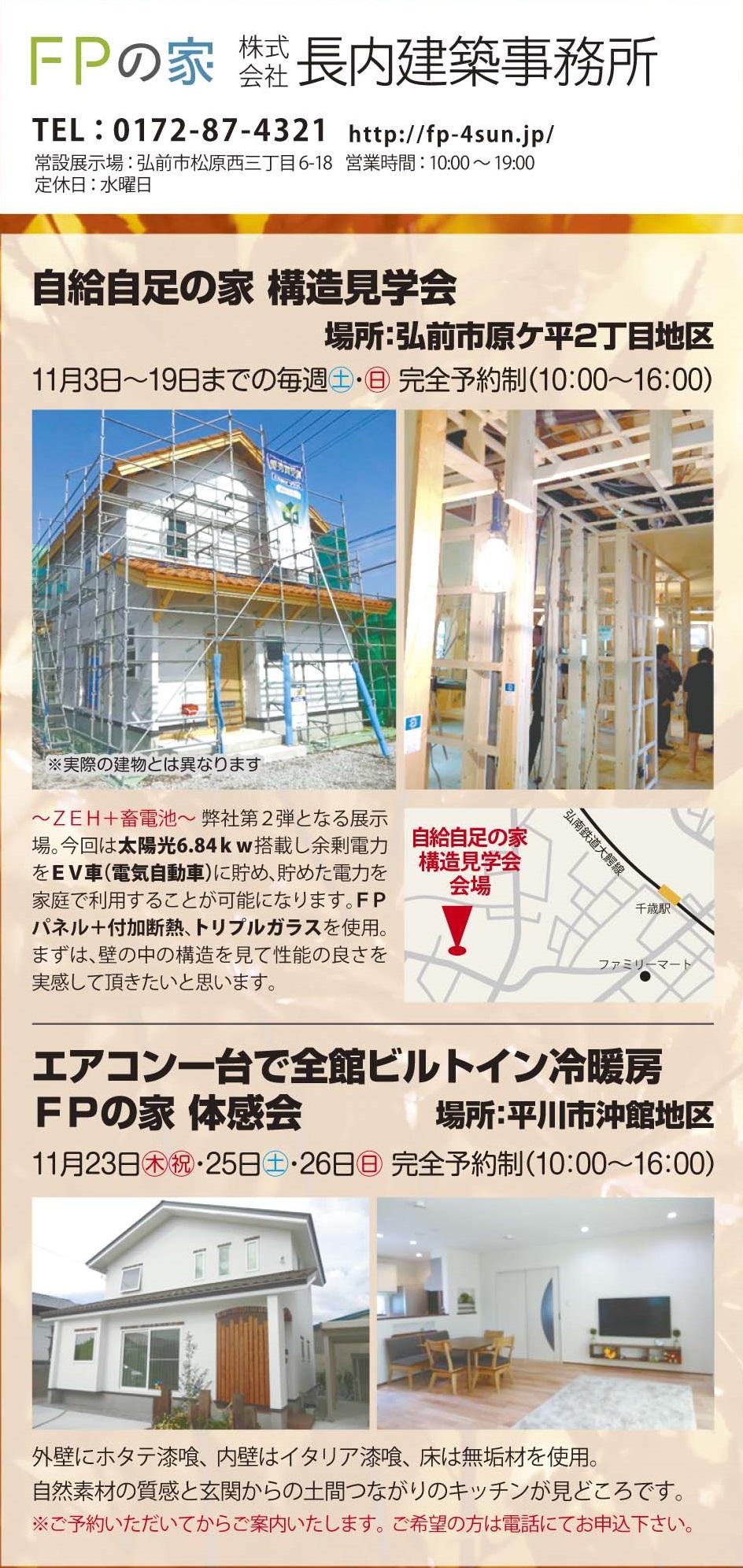 eco住研ひろさき 5社合同イベント開催!!