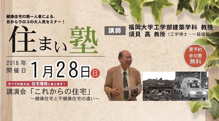 福岡大学工学部教授による「住まい塾」