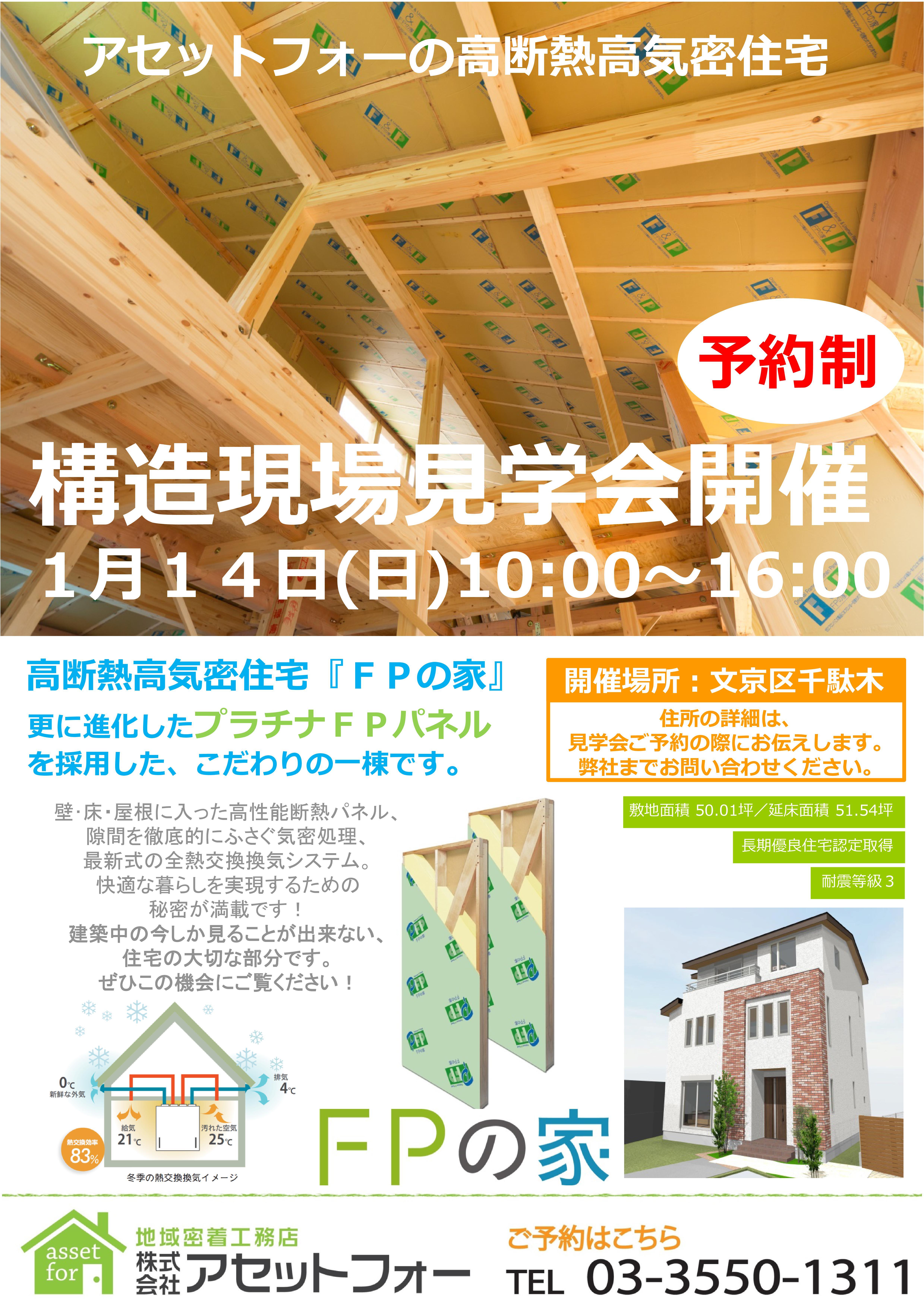 1月14日(日)≪予約制≫ 文京区千駄木「FPの家」構造見学会!