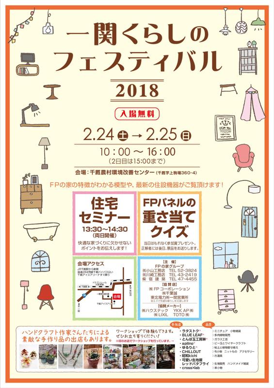 一関くらしのフェスティバル【入場無料】