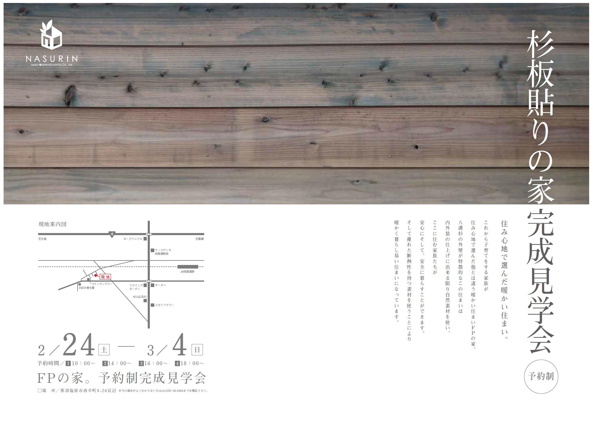 「杉板貼りの家」予約制完成見学会