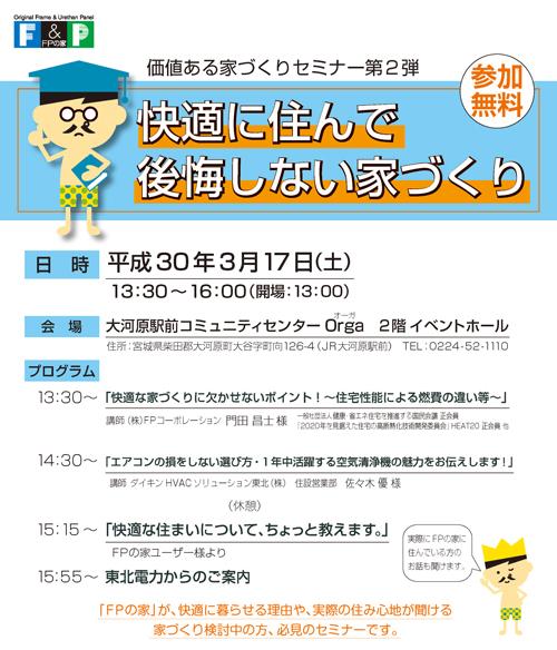 【3月17日】家づくりセミナー第2弾開催!【参加無料】