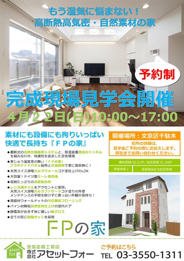 4月22日(日)≪予約制≫ 文京区千駄木「FPの家」完成見学会!