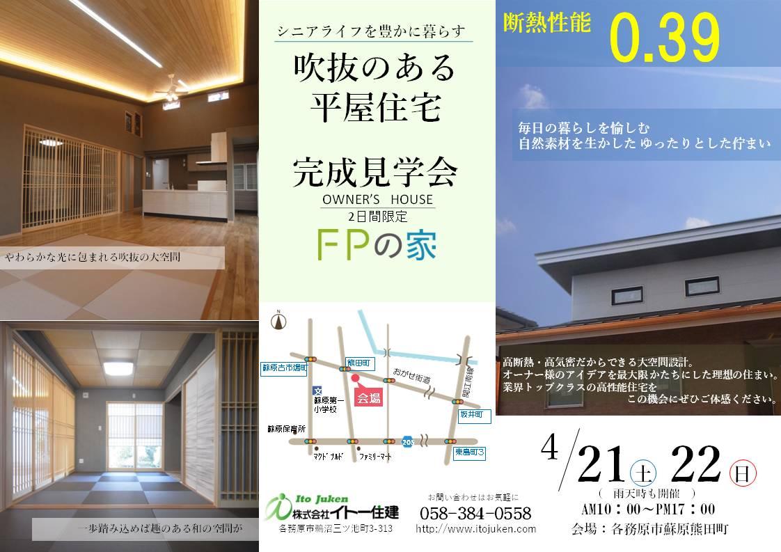 FPの家*吹抜のある平屋住宅*完成見学会開催!