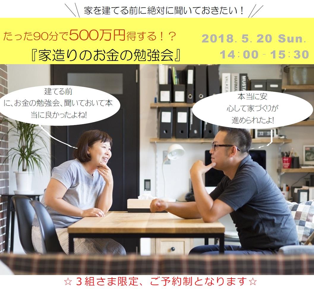 """家づくりのお金の勉強会~""""90分で500万円得する!?"""""""