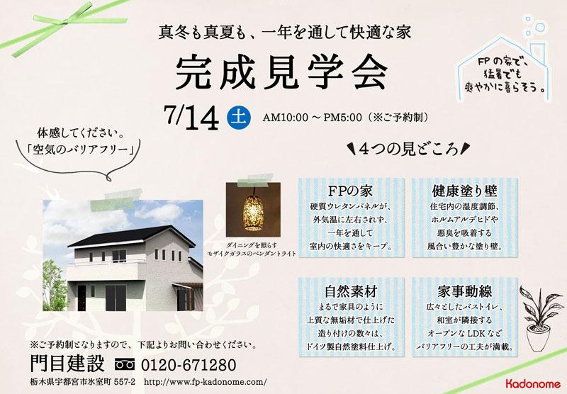 7/14(sat)猛暑も爽やかに!バリアフリーのFPの家☆完成見学会です♪