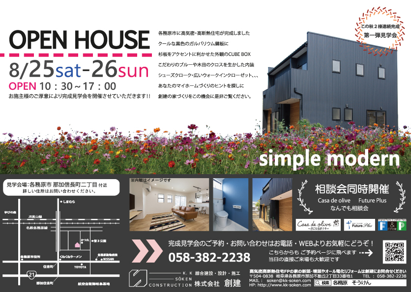 OPEN HOUSE【simple modern】