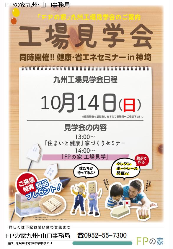 「FPの家」九州工場見学会に行こう!!