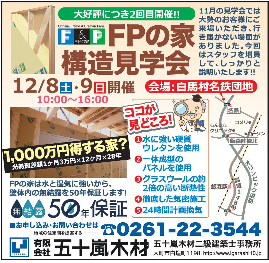 1000万円得する家!光熱費に差がつく構造見学会。