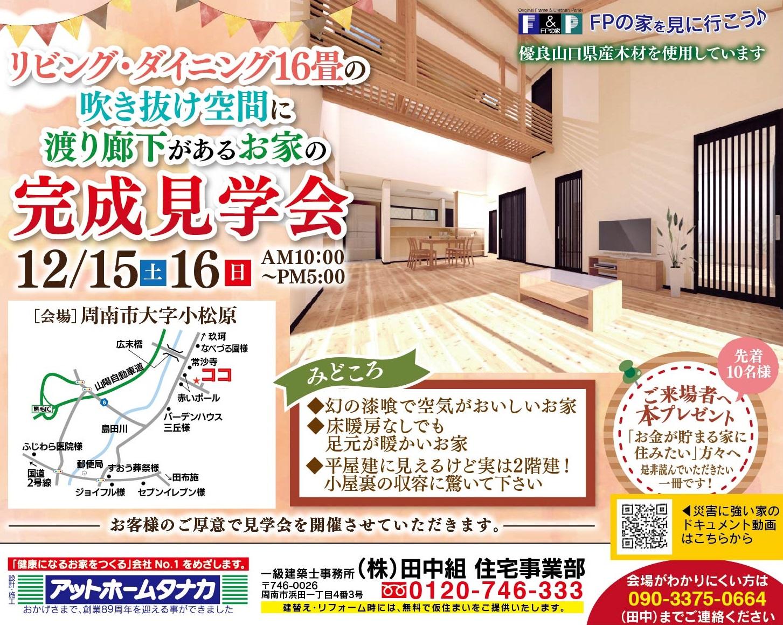 リビング・ダイニング16畳の吹き抜け空間に渡り廊下があるお家の完成見学会