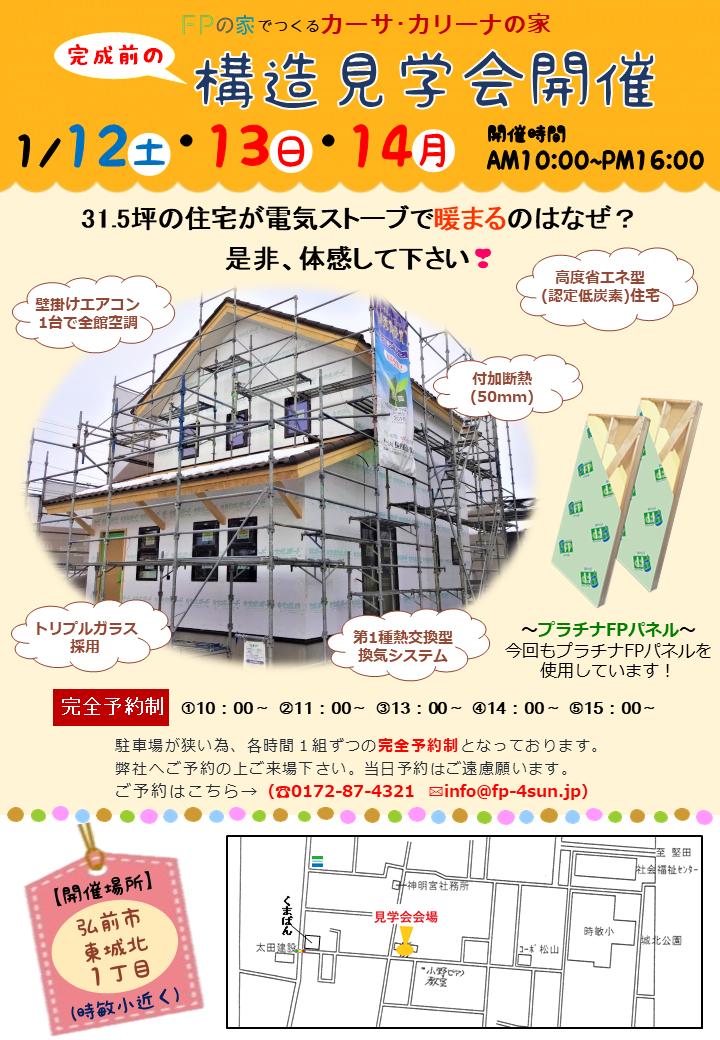 【FPの家+casa carina 認定低炭素住宅】構造見学会