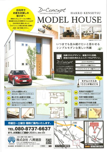 【FPの家】モデルハウス見学会【なんでも相談会】