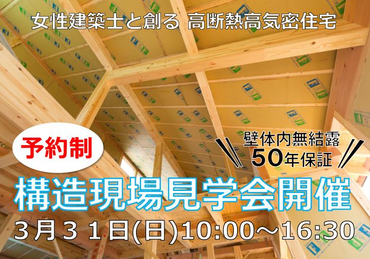 ≪予約制≫ 3/31(日) 練馬区【構造見学会】