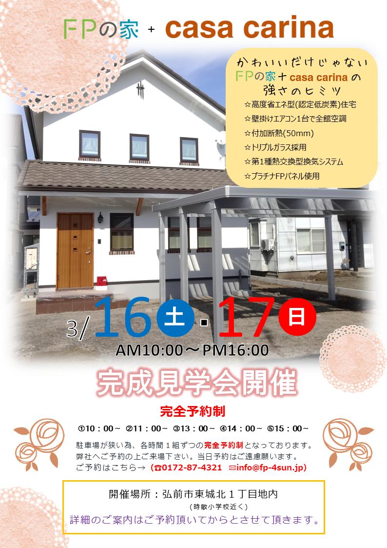 【FPの家+casa carina 認定低炭素住宅】完成見学会