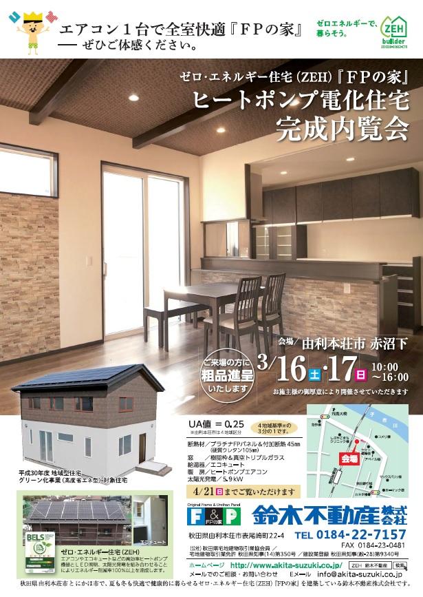 ゼロ・エネルギー住宅「FPの家」完成内覧会