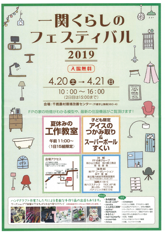 【住宅イベント】一関くらしのフェスティバル2019