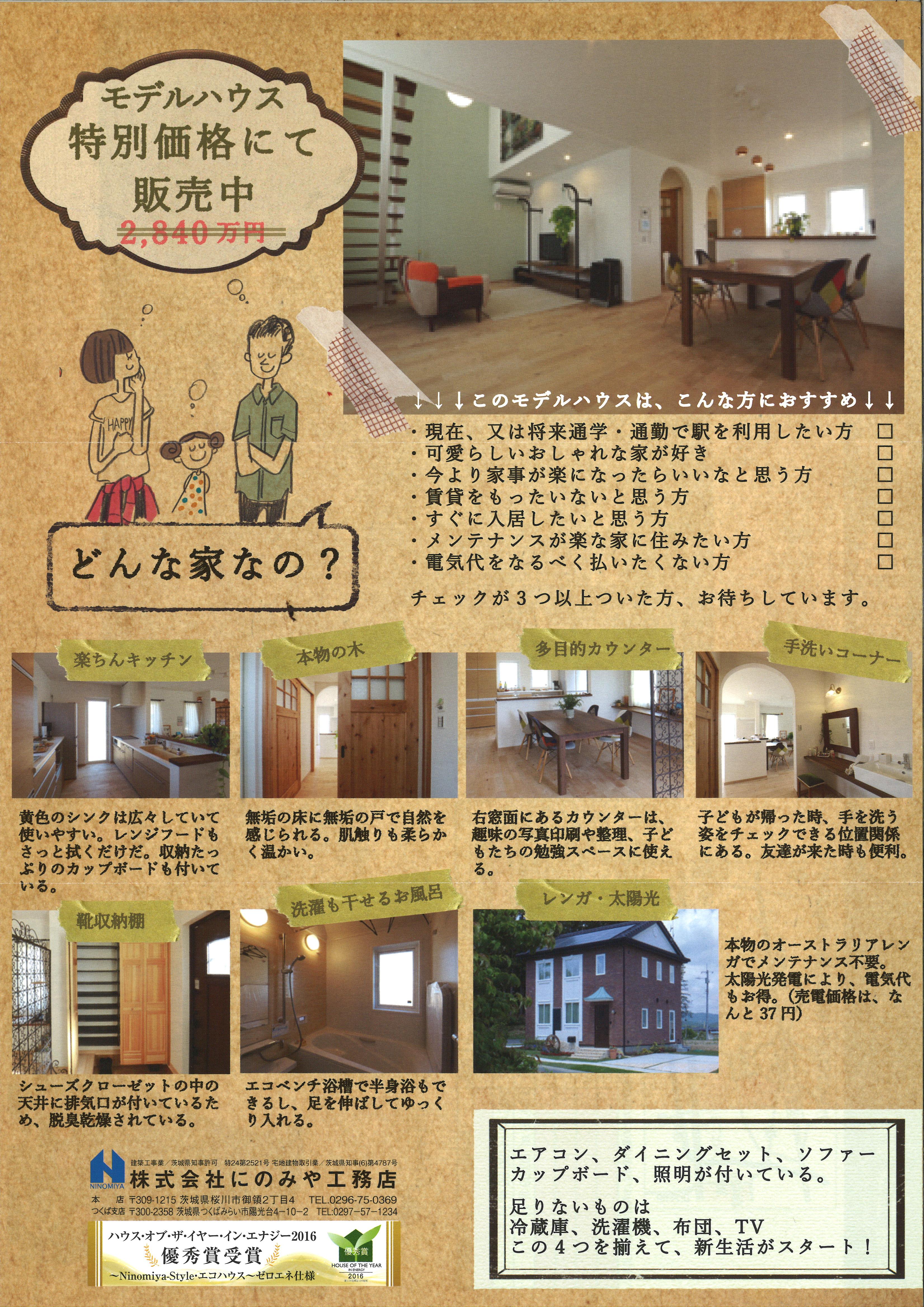 <桜源郷>モデルハウス&土地販売会