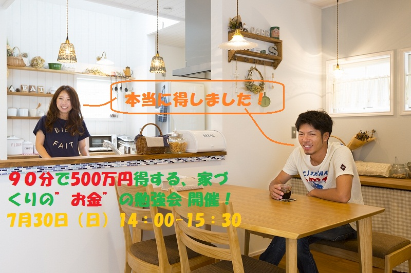 90分で500万円得する!家づくりの『お金』の勉強会