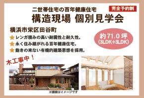 二世帯住宅の百年健康住宅 建築現場 個別見学会