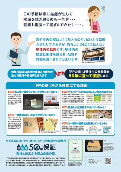 【3月17日から】セイユー建設なんでも相談会開催!!