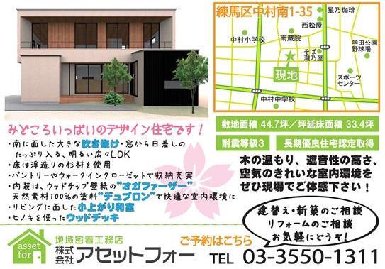 ★☆★4/29(日) 練馬区中村南【完成見学会】★☆★