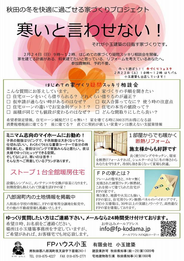 はじめての家づくり疑問スッキリ相談会 (FPハウス小玉)