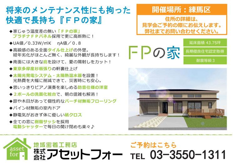 ≪予約制≫ 5/26(日) 練馬区【完成見学会】